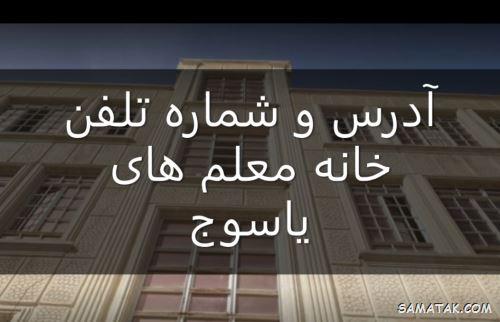 لیست خانه معلم های یاسوج و استان کهگیلویه و بویراحمد