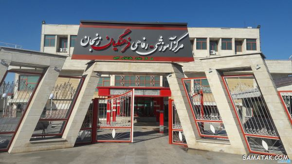 لیست خانه معلم های استان زنجان + عکس، آدرس و شماره تلفن
