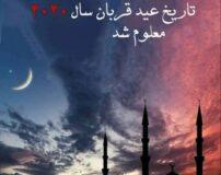 عید قربان سال ۹۹ چه روزی است | تاریخ عید قربان سال ۹۹