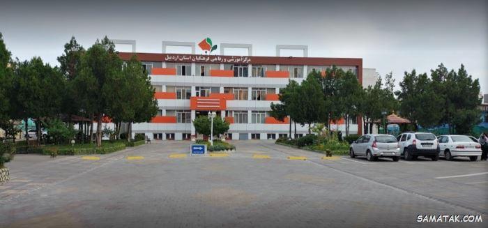 لیست خانه معلم های استان اردبیل + عکس، آدرس و شماره تلفن