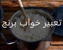تعبیر خواب برنج چیست | دیدن برنج در خواب چه تعبیری دارد