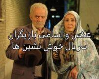 عکس و اسامی بازیگران سریال خوش نشین ها + داستان و زمان پخش