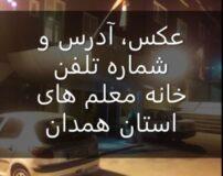 لیست خانه معلم های استان همدان + عکس، آدرس و شماره تلفن