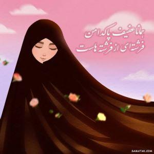 پیام تبریک روز حجاب و عفاف + متن ادبی روز عفاف و حجاب