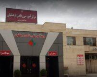 شماره تلفن و آدرس خانه معلم های بیرجند استان خراسان جنوبی