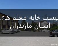 لیست خانه معلم های استان مازندران + عکس آدرس و شماره تلفن