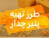طرز تهیه پنیر چدار در خانه | طرز تهیه پنیر چدار در منزل