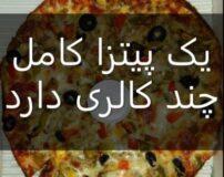 یک پیتزا کامل چند کالری دارد | چگونه کالری یک پیتزا را بسوزانیم
