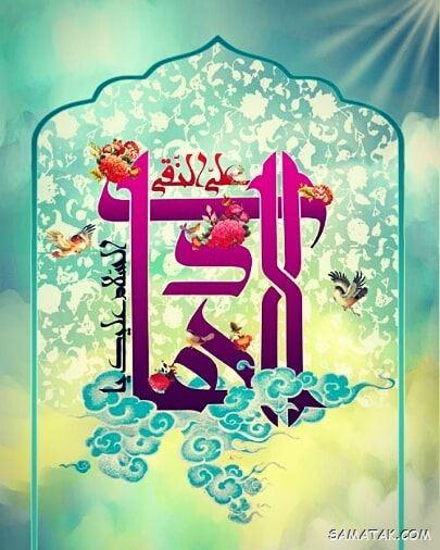 عکس نوشته ولادت امام هادی | عکس پروفایل میلاد امام هادی