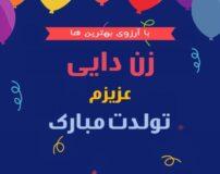 متن تبریک تولد زن دایی | تبریک تولد زن دایی جونم تولدت مبارک