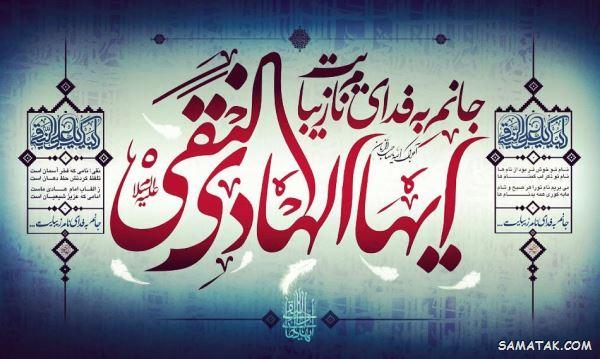 عکس ولادت امام هادی علیه السلام