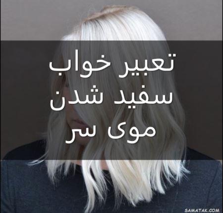 تعبیر خواب سفید شدن موی سر مرده، خودم، دیگران، مرد و زن جوان