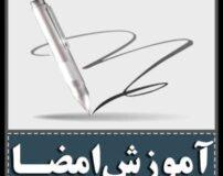 آموزش گام به گام امضا | نمونه امضاء باکلاس با حروف انگلیسی