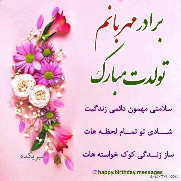 عکس پروفایل تبریک تولد برادر | عکس تولدت مبارک برادر عزیزم
