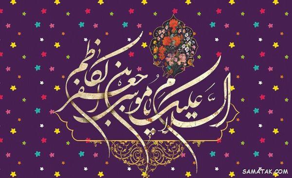 حاجت گرفتن از امام موسی کاظم + دعای سریع الاجابه از امام موسی کاظم