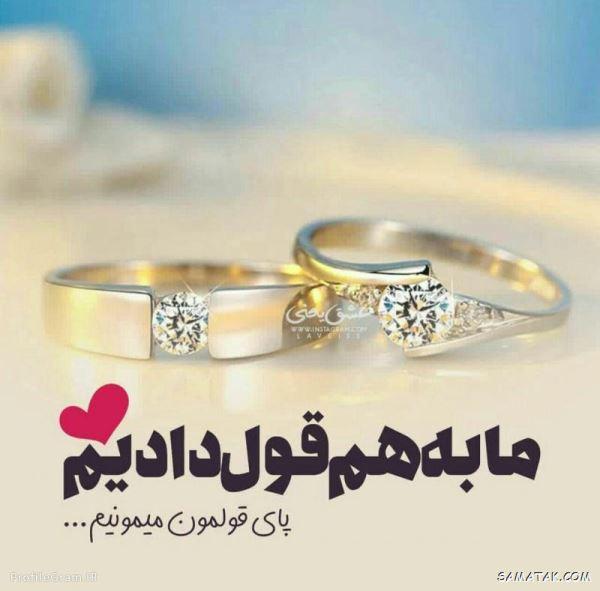 کپشن عاشقانه برای نامزدی