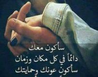 جملات کوتاه عاشقانه عربی با معنی | پیامک عاشقانه عربی
