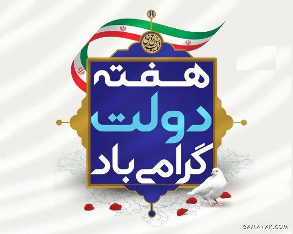پیام تبریک هفته دولت   متن تبریک به مناسبت هفته دولت