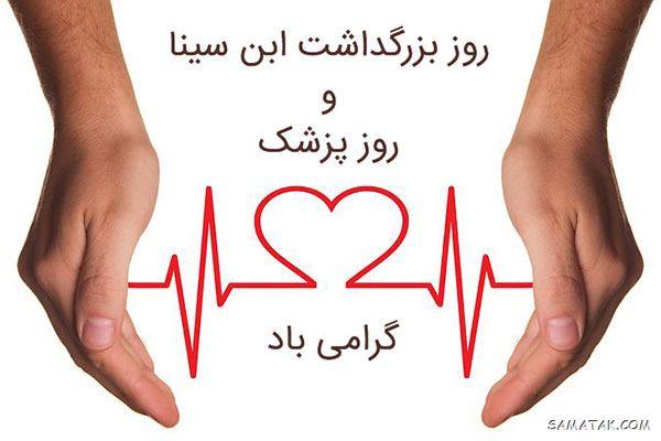 پیام تبریک روز پزشک به همسر   متن تبریک روز پزشک به همسرم
