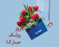 پیام تبریک روز پزشک به همسر | متن تبریک روز پزشک به همسرم