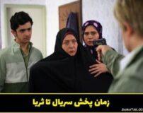 اسامی بازیگران سریال تا ثریا | خلاصه داستان و زمان پخش
