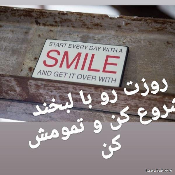جملات مثبت برای شروع روز   جملات زیبا برای شروع یک روز خوب