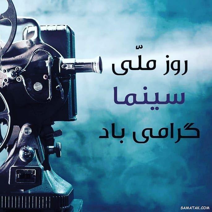 پیام تبریک روز سینما   متن تبریک روز ملی سینما   عکس نوشته در مورد روز سینما