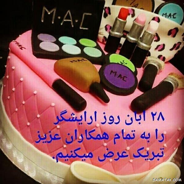 متن پیام تبریک روز آرایشگر   عکس نوشته تبریک روز آرایشگر
