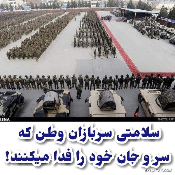 متن تبریک روز سرباز | پیام تبریک روز سرباز