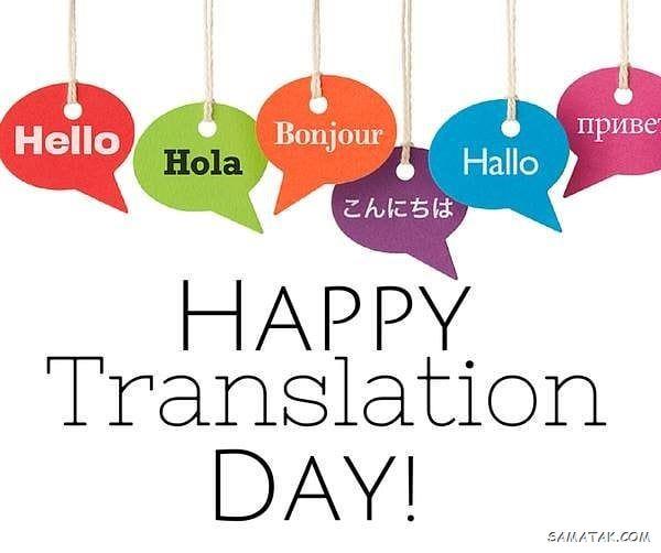 متن تبریک روز مترجم   پیام تبریک روز جهانی مترجم