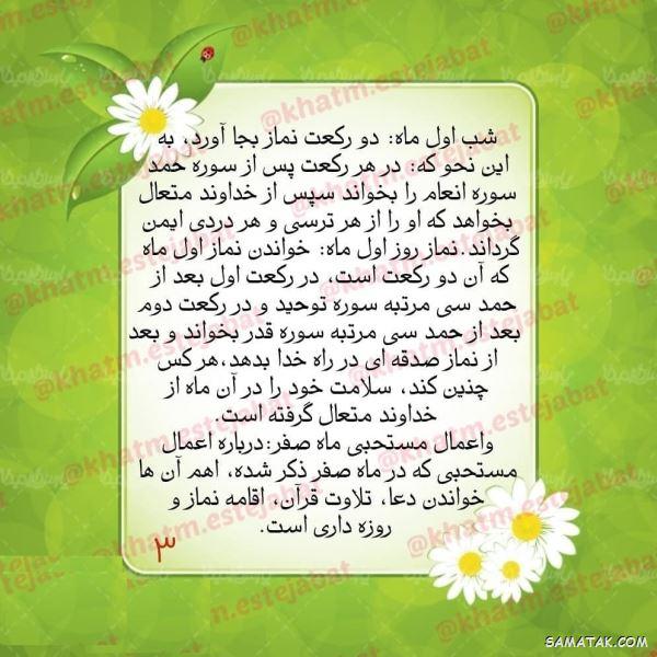 نماز اول ماه صفر چگونه خوانده می شود