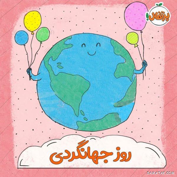 متن تبریک روز گردشگری   پیام تبریک روز جهانی گردشگری
