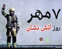 انشا روز آتش نشان | انشا در مورد روز آتش نشانی و ایمنی