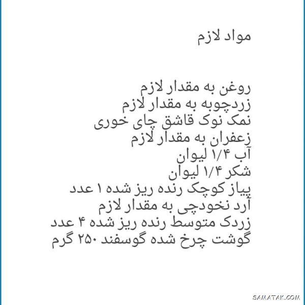 طرز تهیه کباب شامی اصفهان