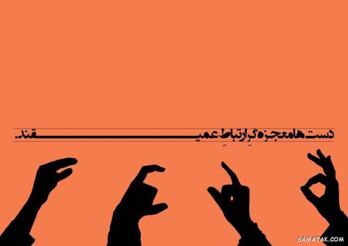عکس نوشته روز جهانی ناشنوایان | عکس تبریک روز جهانی ناشنوایان