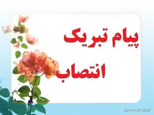 پیام تبریک انتصاب | متن تبریک اداری و رسمی انتصاب