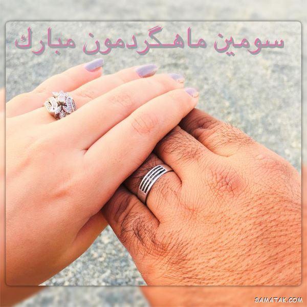 پیامک تبریک ماهگرد (دوستی - نامزدی - ازدواج - عشق)
