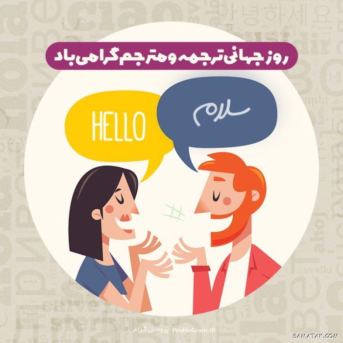 عکس نوشته تبریک روز مترجم | عکس پروفایل روز جهانی مترجم مبارک