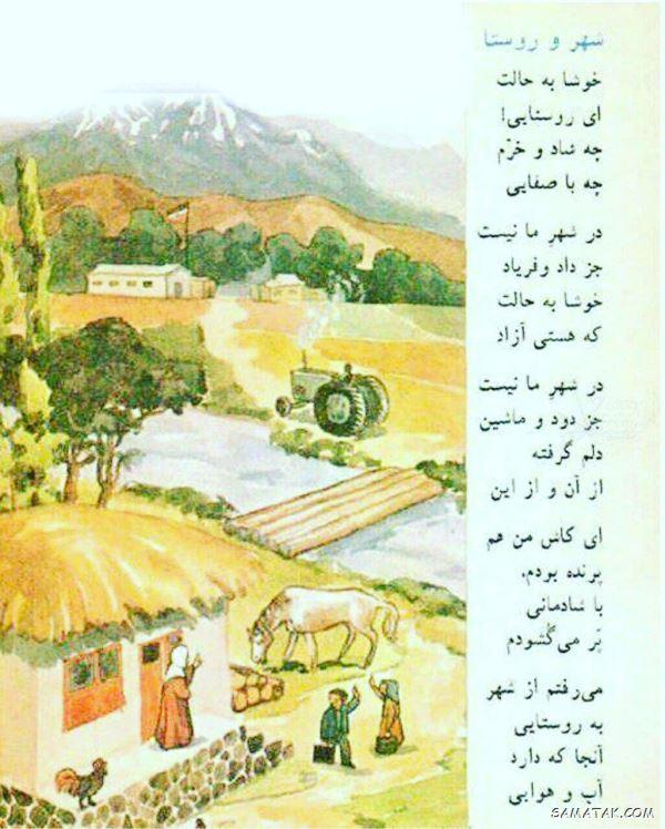 پیام تبریک روز روستا و عشایر   متن تبریک روز ملی روستا و عشایر