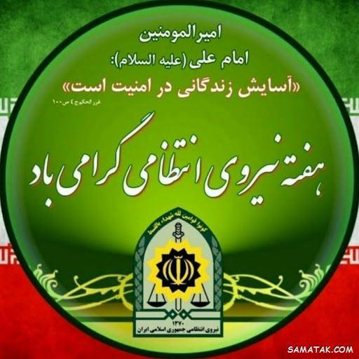 عکس تبریک روز نیروی انتظامی | عکس نوشته هفته نیروی انتظامی مبارک