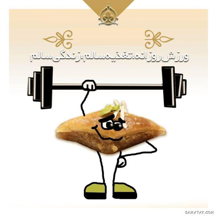 عکس نوشته تبریک هفته تربیت بدنی | عکس پروفایل هفته تربیت بدنی مبارک