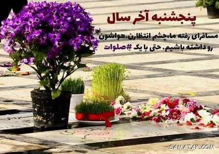 عکس نوشته پنجشنبه است | عکس پروفایل روز پنجشنبه برای اموات