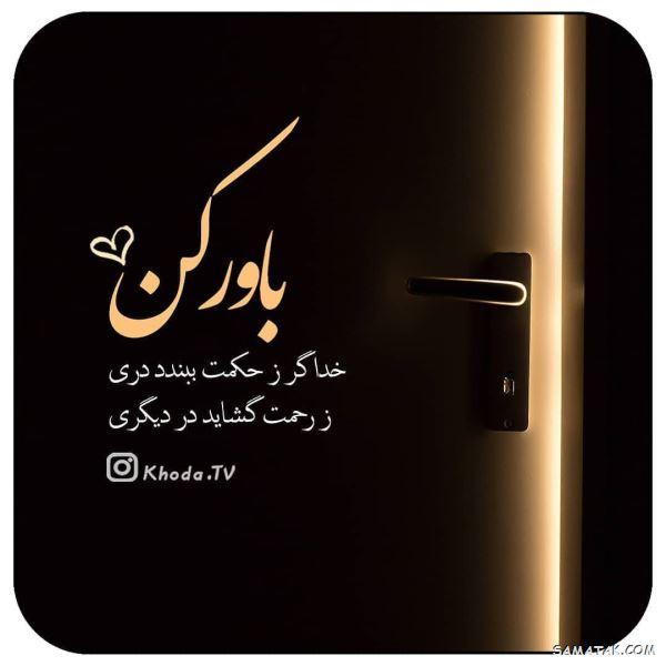 جملات انرژی مثبت و کائنات | عکس نوشته انرژی مثبت شاد برای پروفایل
