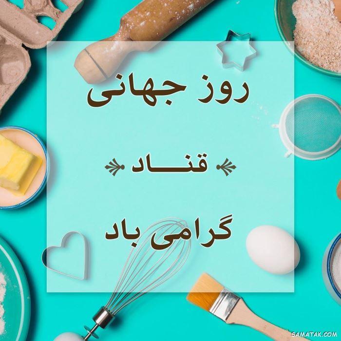 پیام تبریک روز قناد | عکس روز قناد مبارک