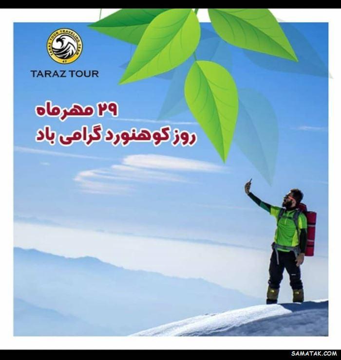 متن تبریک روز کوهنورد | عکس نوشته تبریک روز کوهنورد
