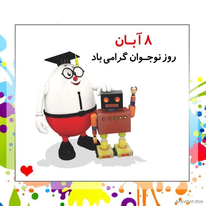 عکس نوشته تبریک روز نوجوان | عکس پروفایل روز نوجوان مبارک