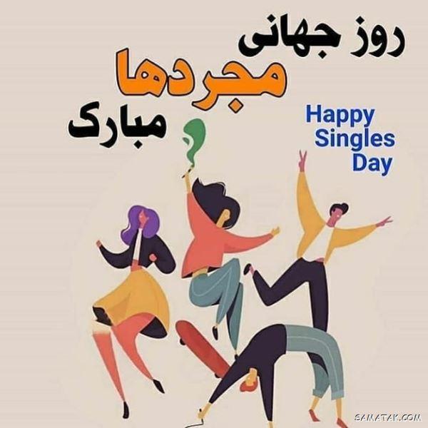پیام تبریک روز مجردها | متن تبریک روز جهانی مجردها