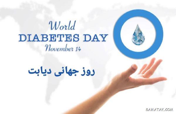 متن در مورد روز جهانی دیابت | پیام تبریک روز جهانی دیابت