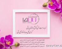 متن رسمی تبریک عید نوروز ۱۴۰۰ | متن ادبی و اداری تبریک عید نوروز 1400