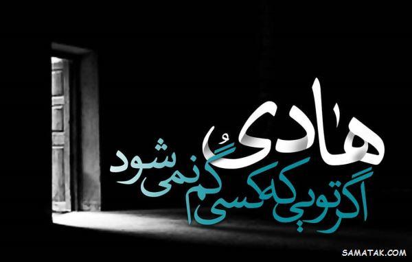متن شهادت امام هادی